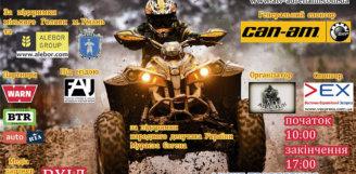 19/03 – 2-й етап чемпіонату України з кантрі-кросу «Ukrainian Cross-Country», м. Умань.