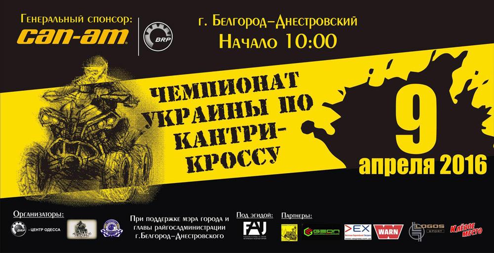9/04 – 3-й етап Чемпіонату України 2016 року з кантрі-кросу «Ukrainian Cross-Country»!