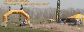 Видеорепортаж с 3-го этапа Чемпионата Украины по кантри-кроссу для квадроциклов «Can-Am Cup Днепропетровск»