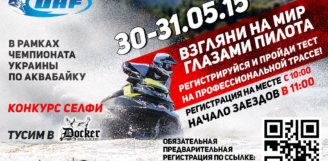30-31 мая, Киев. 1-й этап Чемпионата Украины по аквабайку
