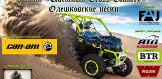 19 сентября в Херсонской области пройдет шестой этап «Ukrainian Cross Country»
