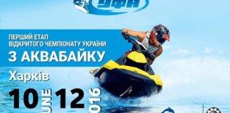 І-й етап чемпіонату України з аквабайку