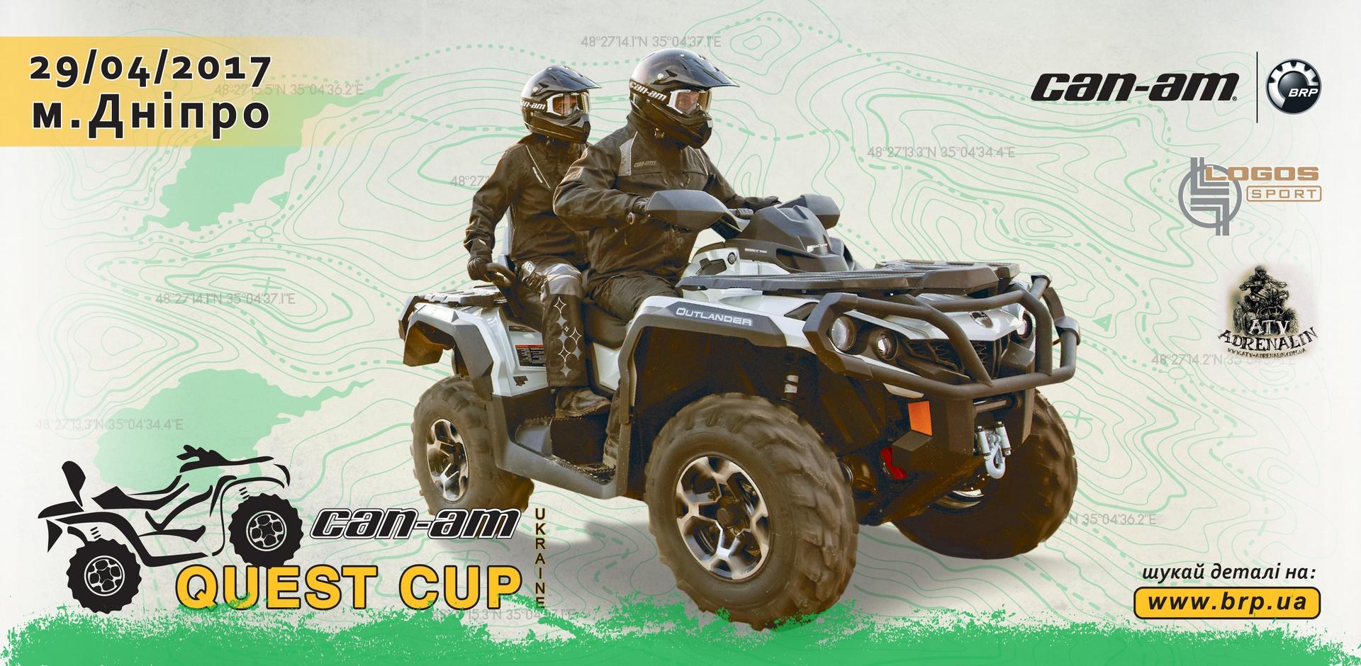 Вперше в Україні! Серія «CAN-AM QUEST CUP»! Перший етап – 29.04.2017, Дніпро.
