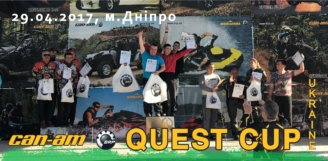 Can-Am Quest Cup 2017. Днепр. 1-й этап. Видеоотчет