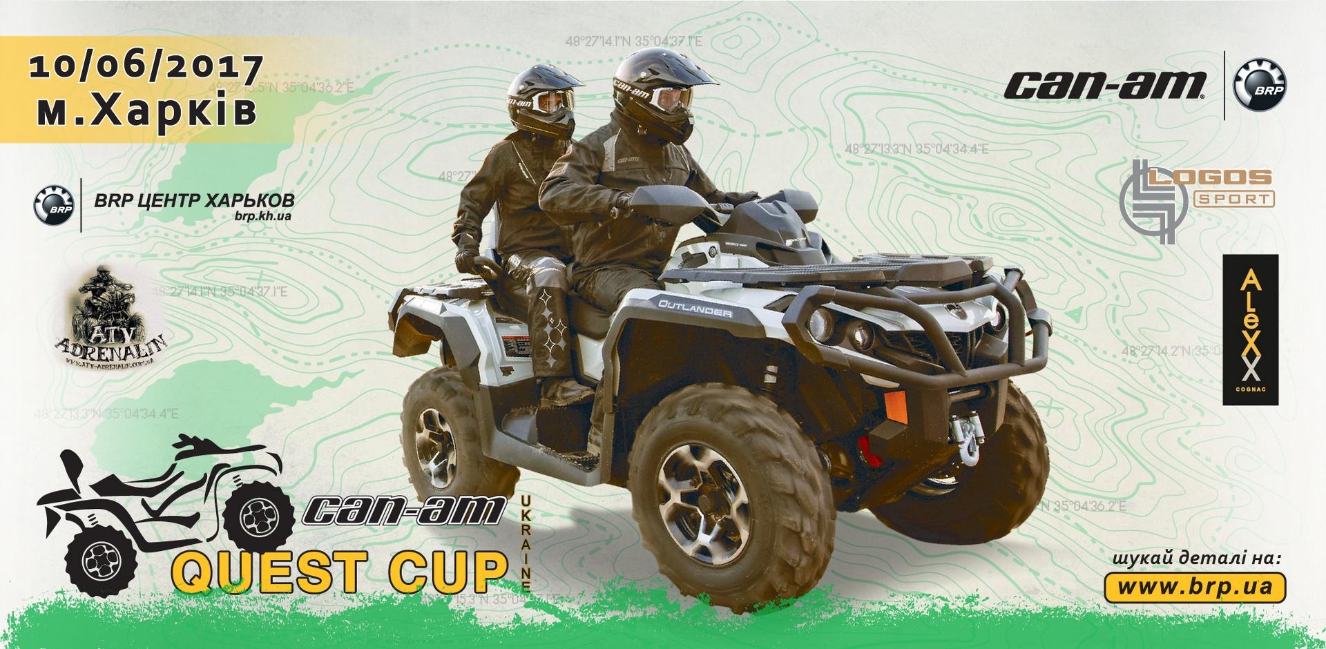 Второй этап серии «CAN-AM QUEST CUP»!
