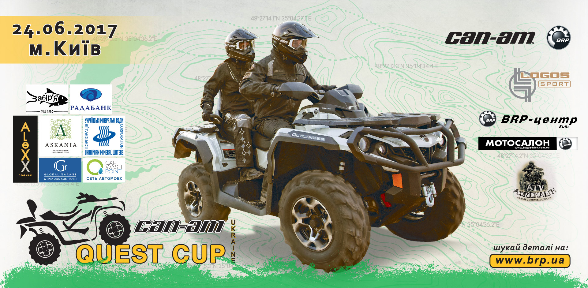 24/06. Третій  етап серії «CAN-AM QUEST CUP»! Київ.