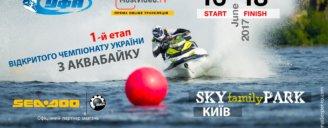 17-18 червня, 1-й етап чемпіонату України з аквабайку!