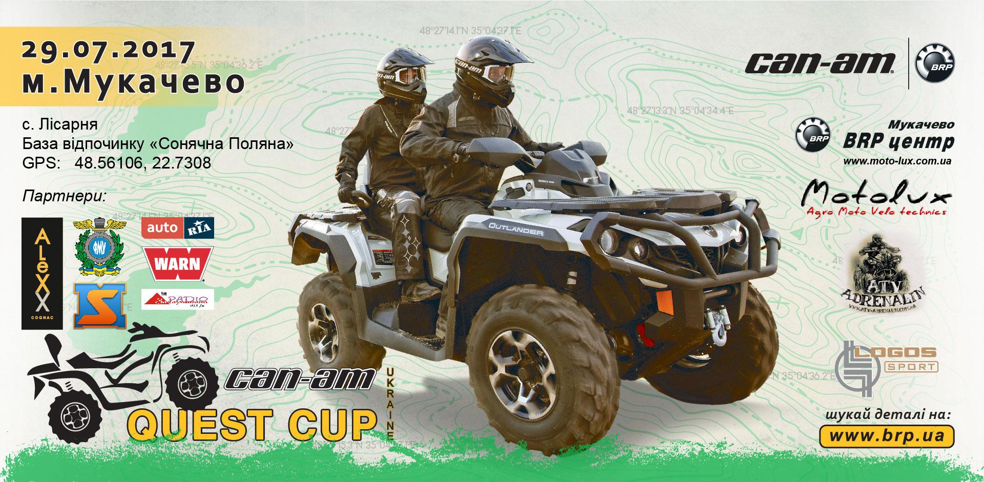 4-й  етап серії «CAN-AM QUEST CUP»! Мукачево.