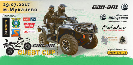 29/07. 4-Й ЭТАП «CAN-AM QUEST CUP»! МУКАЧЕВО.