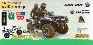 26/08. 5-й  этап серии «CAN-AM QUEST CUP»! Житомир.