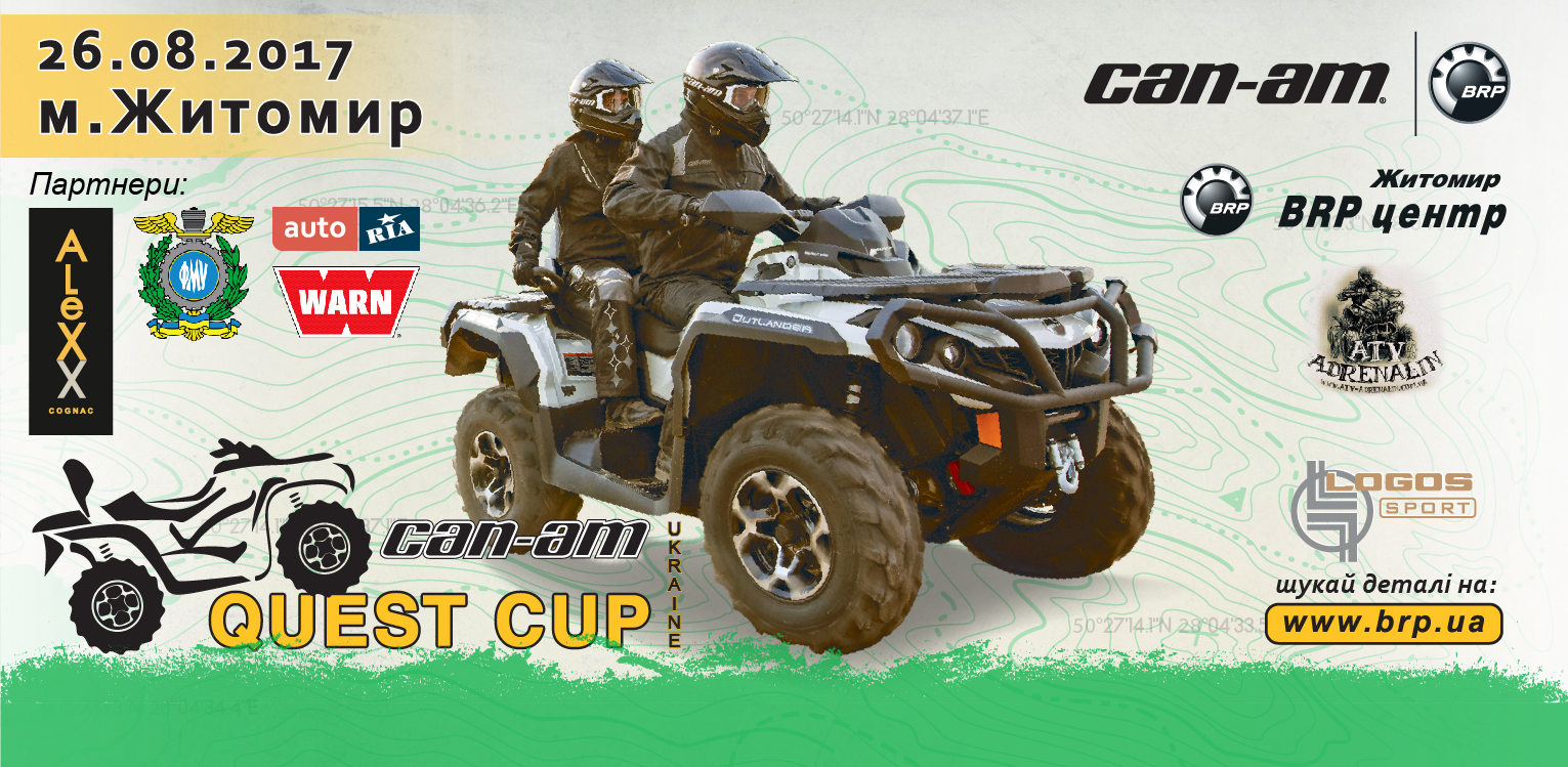 26/08. 5-й  этап серии «CAN-AM QUEST CUP»! Житомир.