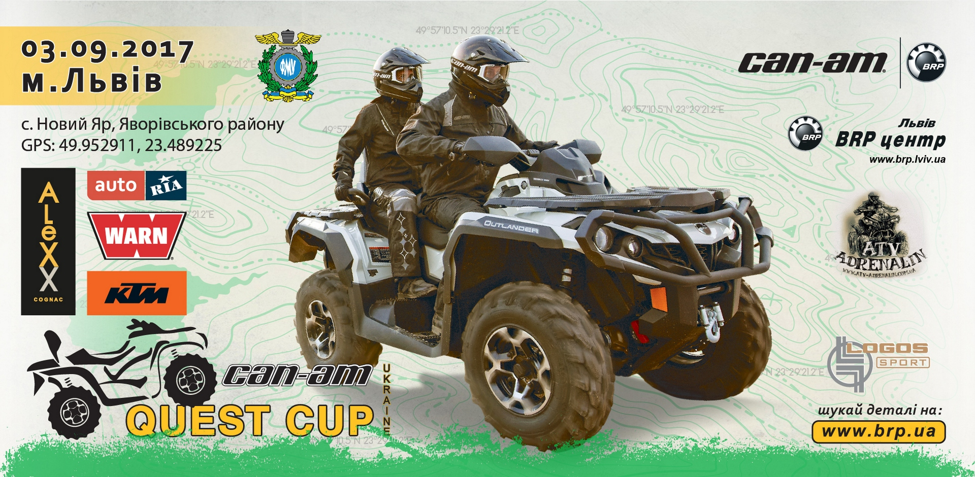 6-й этап серии «CAN-AM QUEST CUP»! Львов. 03.09.2017