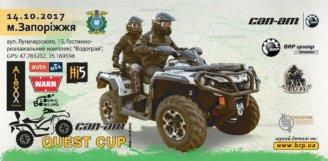 14/10 – 8-й этап серии «CAN-AM QUEST CUP»! Запорожье.