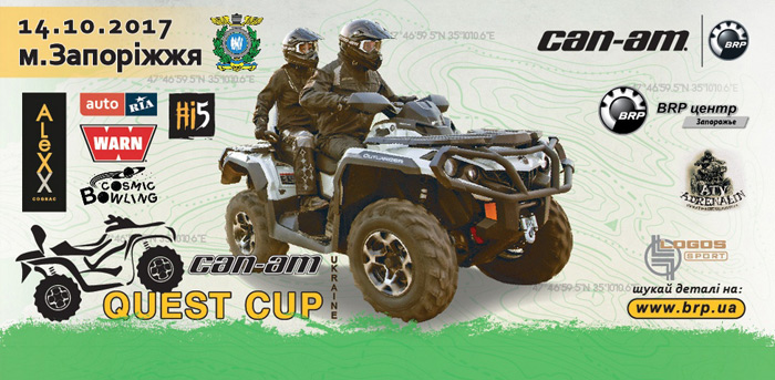 8-й этап «CAN-AM QUEST CUP»! Запорожье.