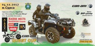 04/11 – 9-й этап серии «CAN-AM QUEST CUP»! Одесса.