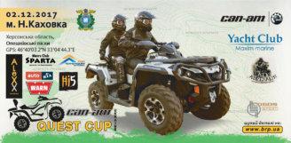 02/12 – 10-й, финальний этап серии «CAN-AM QUEST CUP»! Н. Каховка.