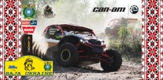 24-25 березня пройде «BAJA UKRAINE» !!!