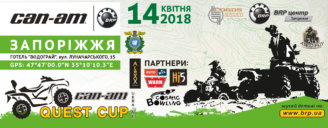 14/04 – 1-й этап серии «CAN-AM QUEST CUP 2018»! Запорожье.