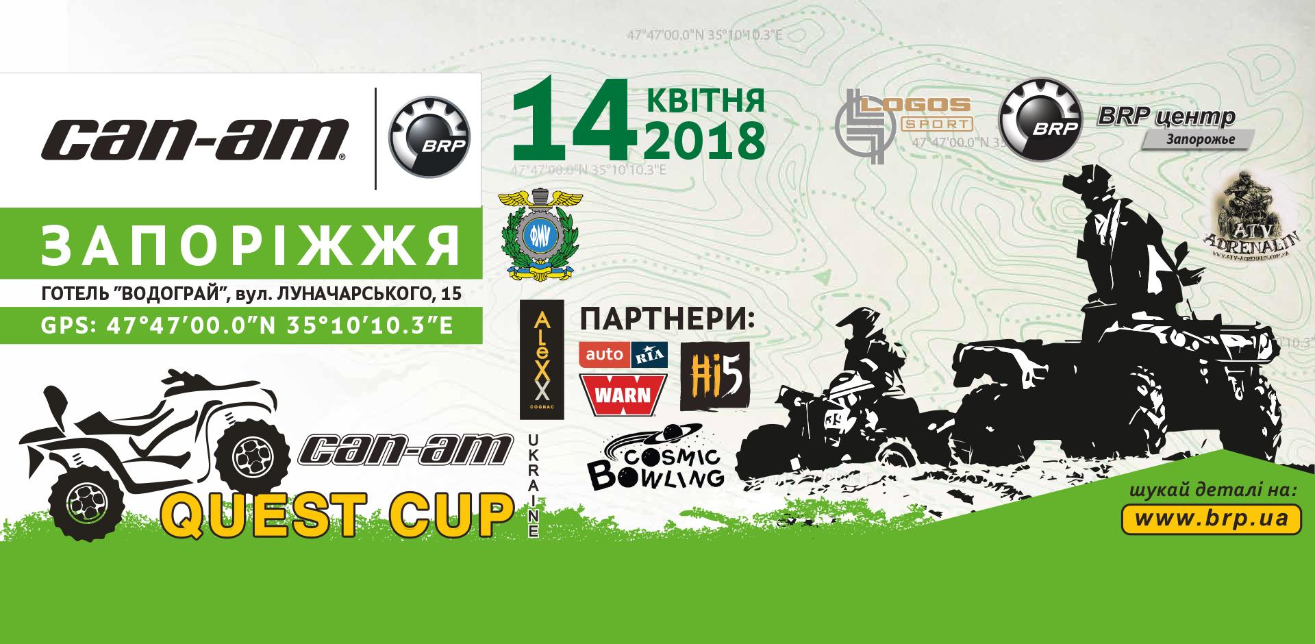 14/04 – 1-й етап серії «CAN-AM QUEST CUP 2018»! Запоріжжя.