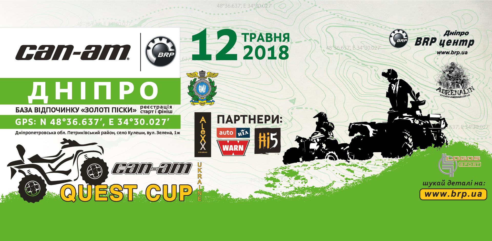 Серія «CAN-AM QUEST CUP 2018»! Другий етап — Дніпро.