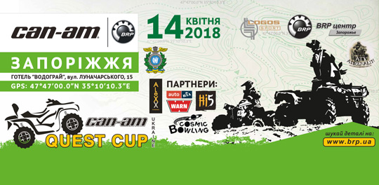 1-й этап «CAN-AM QUEST CUP 2018»! Запорожье