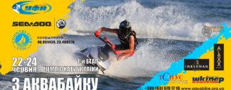 Первый этап чемпионата Украины по аквабайку! 22-24 июня. Львов.