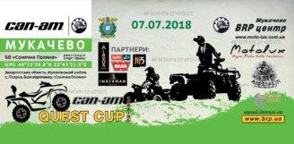 Серія «CAN-AM QUEST CUP 2018»! 7 липня – четвертий етап – Мукачево.