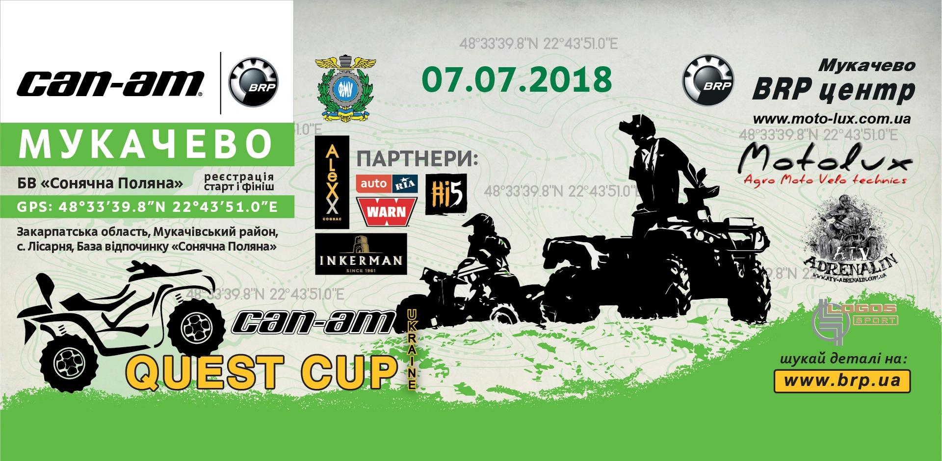 Серия «CAN-AM QUEST CUP 2018»! 7 июля – четвертый этап – Мукачево.
