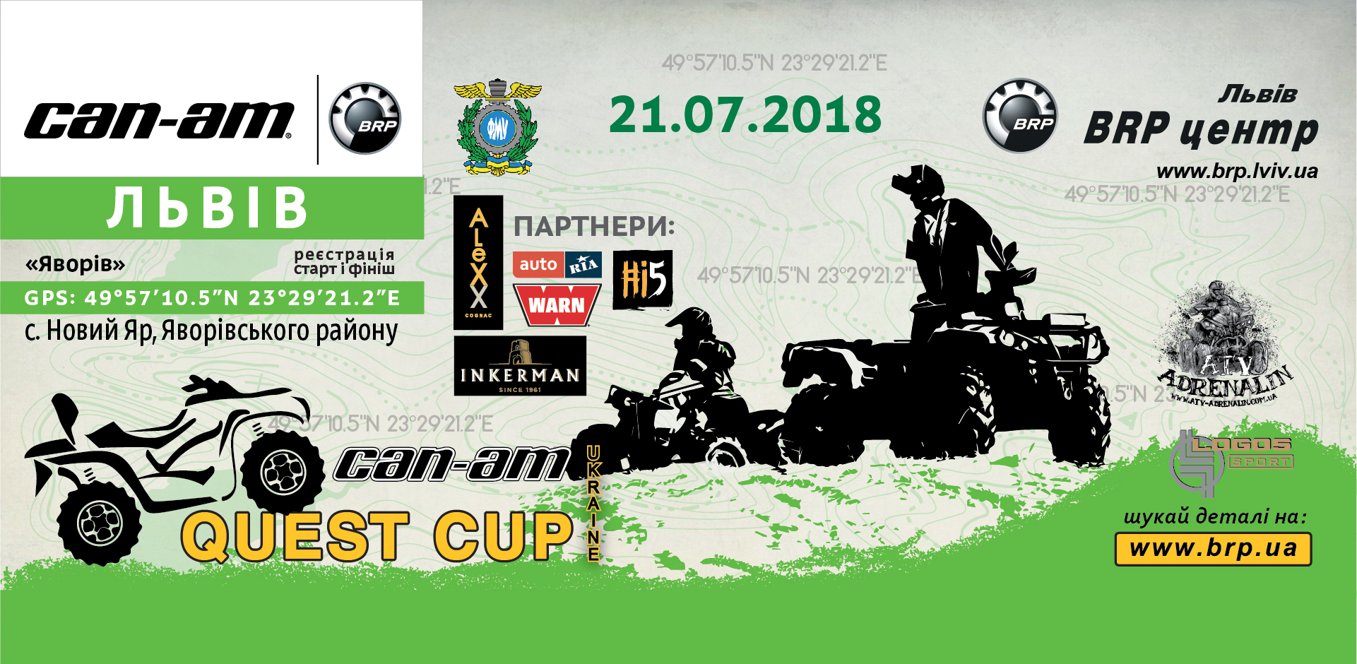 Серія «CAN-AM QUEST CUP 2018». 21 липня — вже у Львові!