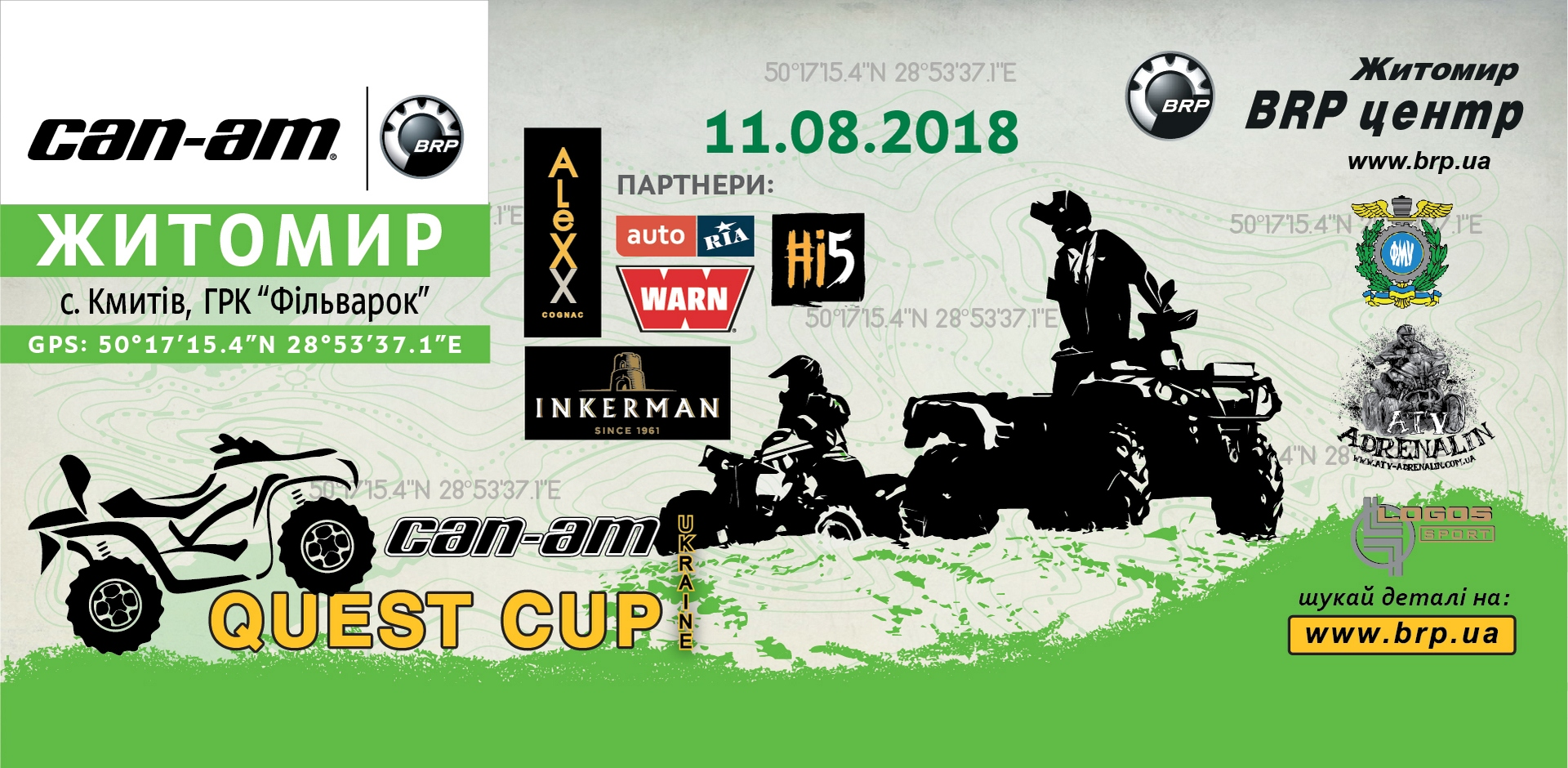Серия «CAN-AM QUEST CUP 2018». 11 августа. Житомир!