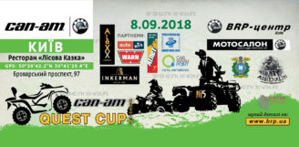 Серия «CAN-AM QUEST CUP 2018». 7-й этап 8 сентября. Киев.