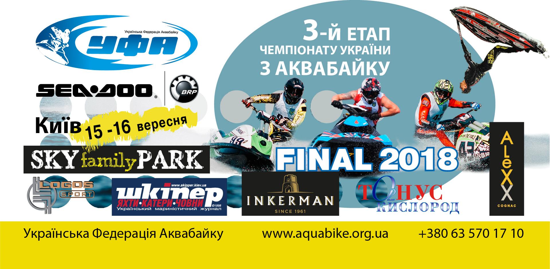 15-16.09.2018. Третій етап Чемпіонату України з аквабайку. Київ!