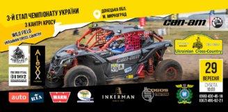 2018.09.29 – 3-й етап Чемпіонату України «Ukrainian Cross-Country 2018», м Мирноград.