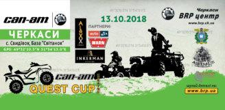 Серія «CAN-AM QUEST CUP 2018». 8-й етап – 13 Жовтня. Черкаси.