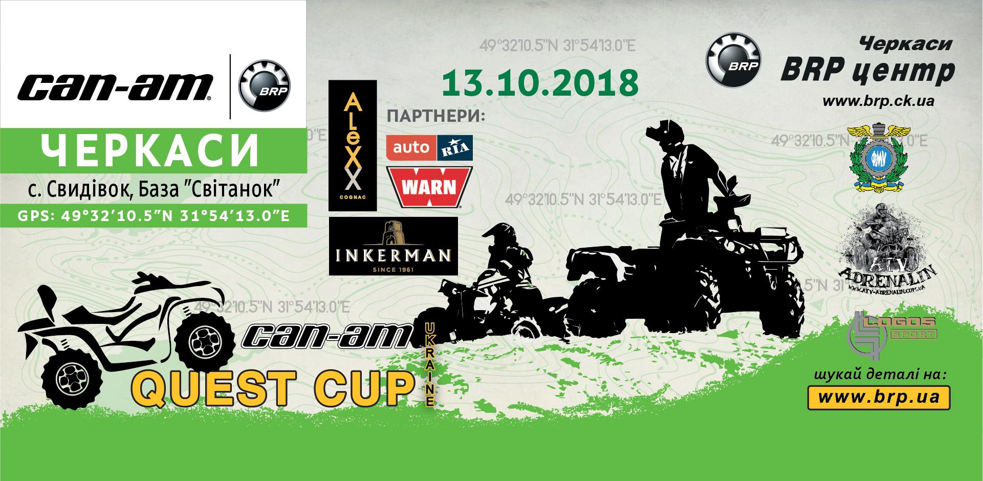 Серия «CAN-AM QUEST CUP 2018». 8-й этап – 13 октября. Черкассы.