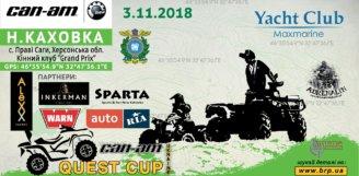 Серія «CAN-AM QUEST CUP 2018». 9-й етап – 3 листопада. Н.Каховка.