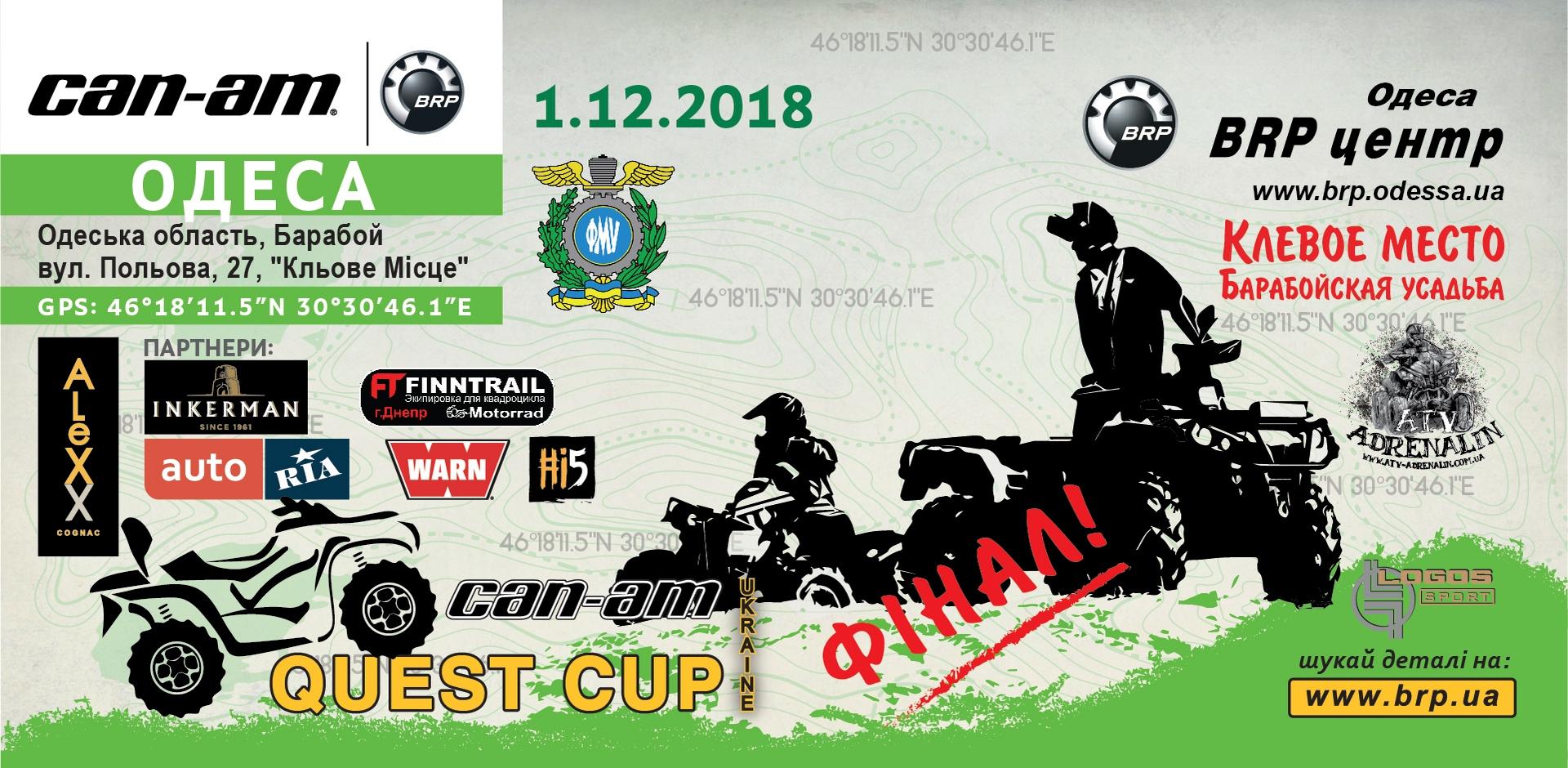 Серія «CAN-AM QUEST CUP 2018». 10-й етап. Фінал. 1 грудня. Одеса.