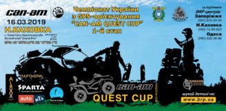 2019.03.16 – 1-й етап Чемпіонату України 2019 з GPS-орієнтування «Can-Am Quest Cup»!