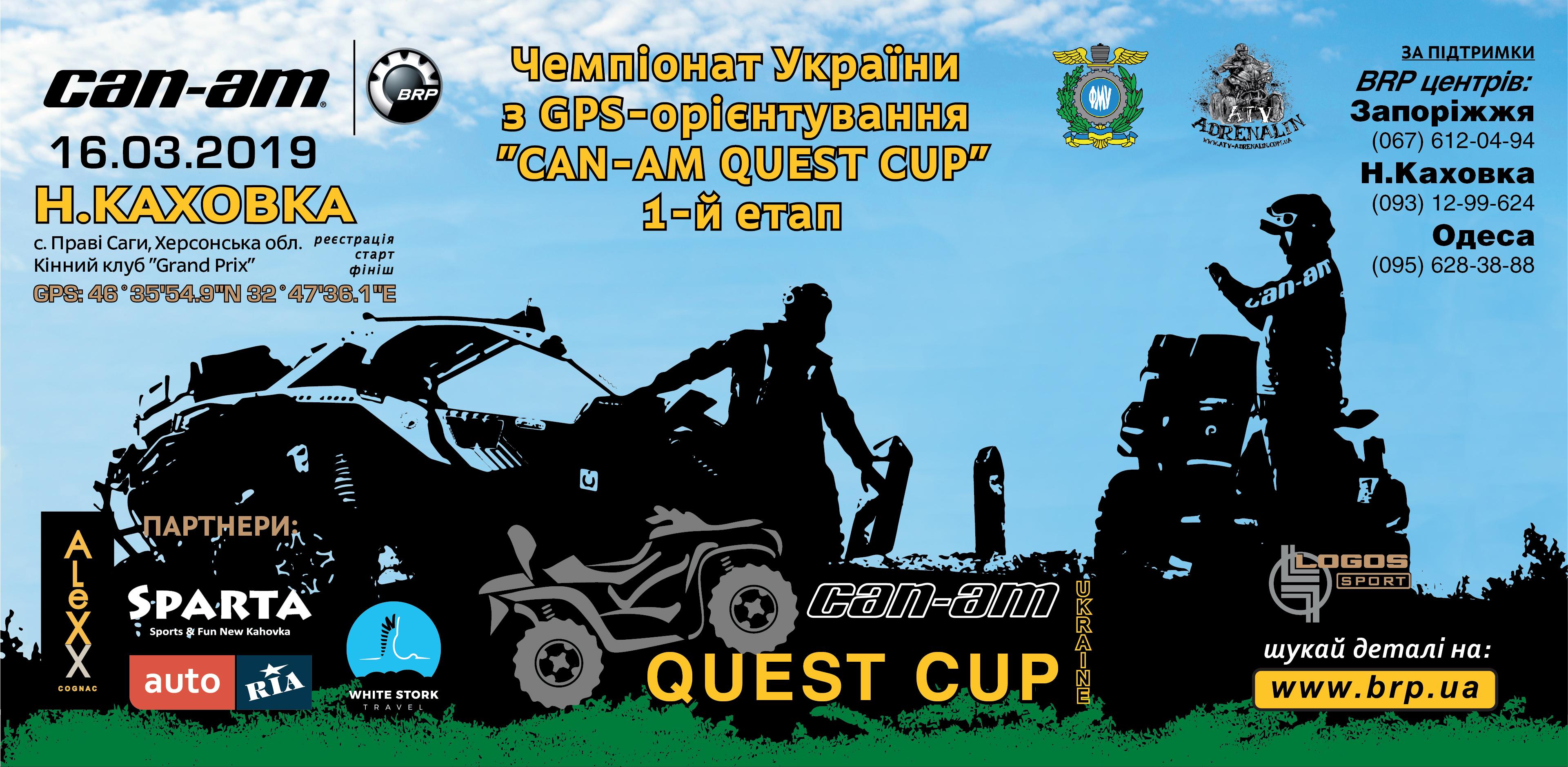 2019.03.16 – 1-й этап Чемпионата Украины 2019 по GPS-ориентированию «Can-Am Quest Cup»!