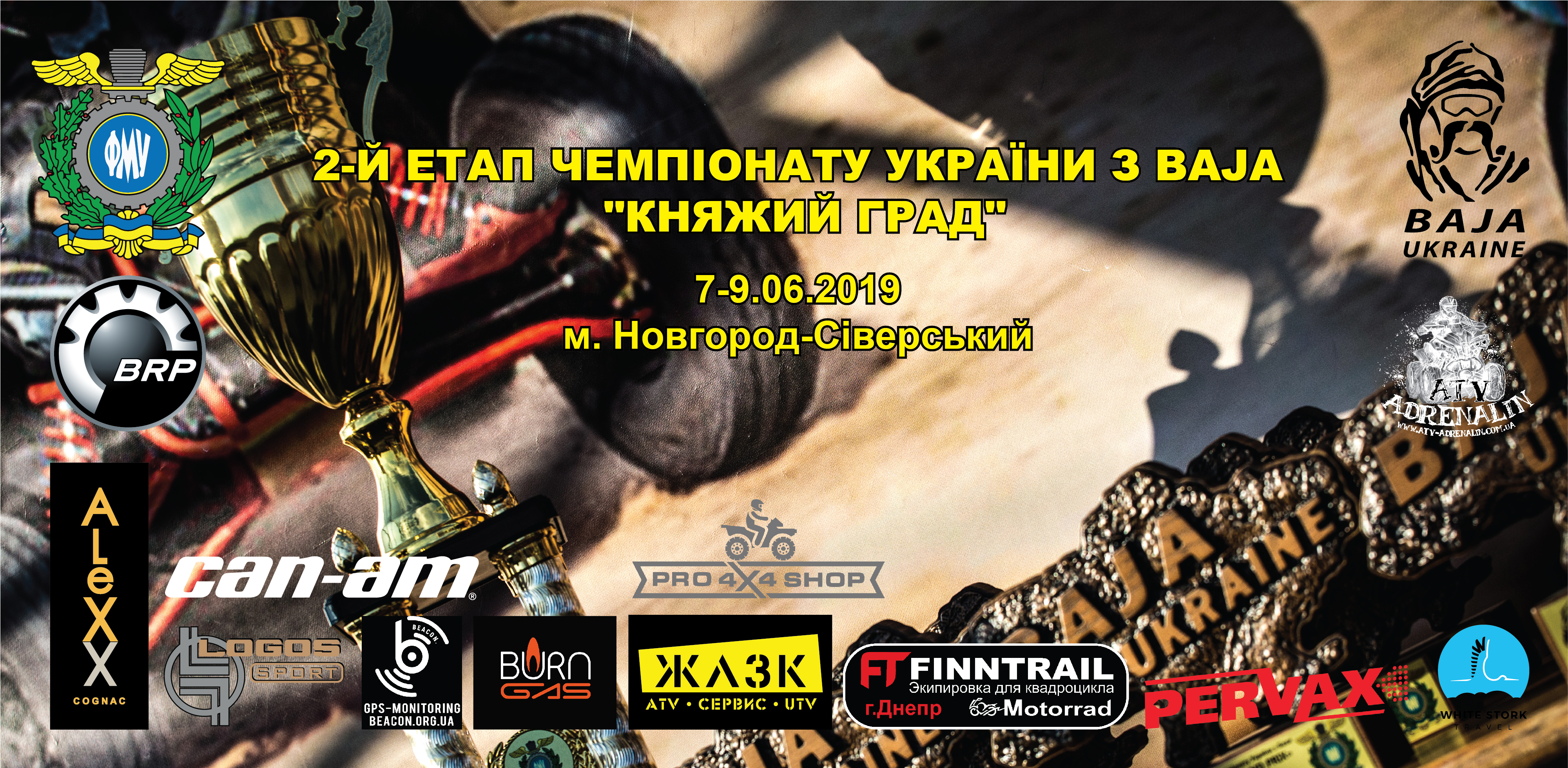 7-9.06 – 2-й етап Чемпіонату України з BAJA 2019 — «Княжий Град»!