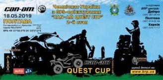 2019.05.18 – 2-й этап  ЧУ 2019 по GPS-ориентированию «CAN-AM QUEST CUP»!