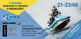 21-23.06.2019 – 1-й этап Чемпионата Украины по Аквабайку!