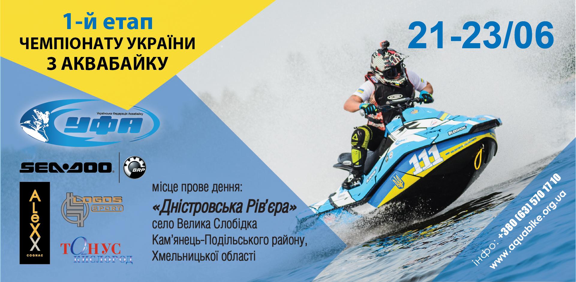 21-23.06.2019 – 1-й етап Чемпіонату України з Аквабайку!