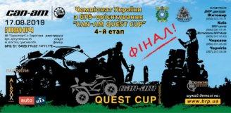"""4-й этап Чемпионата Украины по GPS-ориентированию """"CAN-AM QUEST CUP 2019"""". Финал!"""
