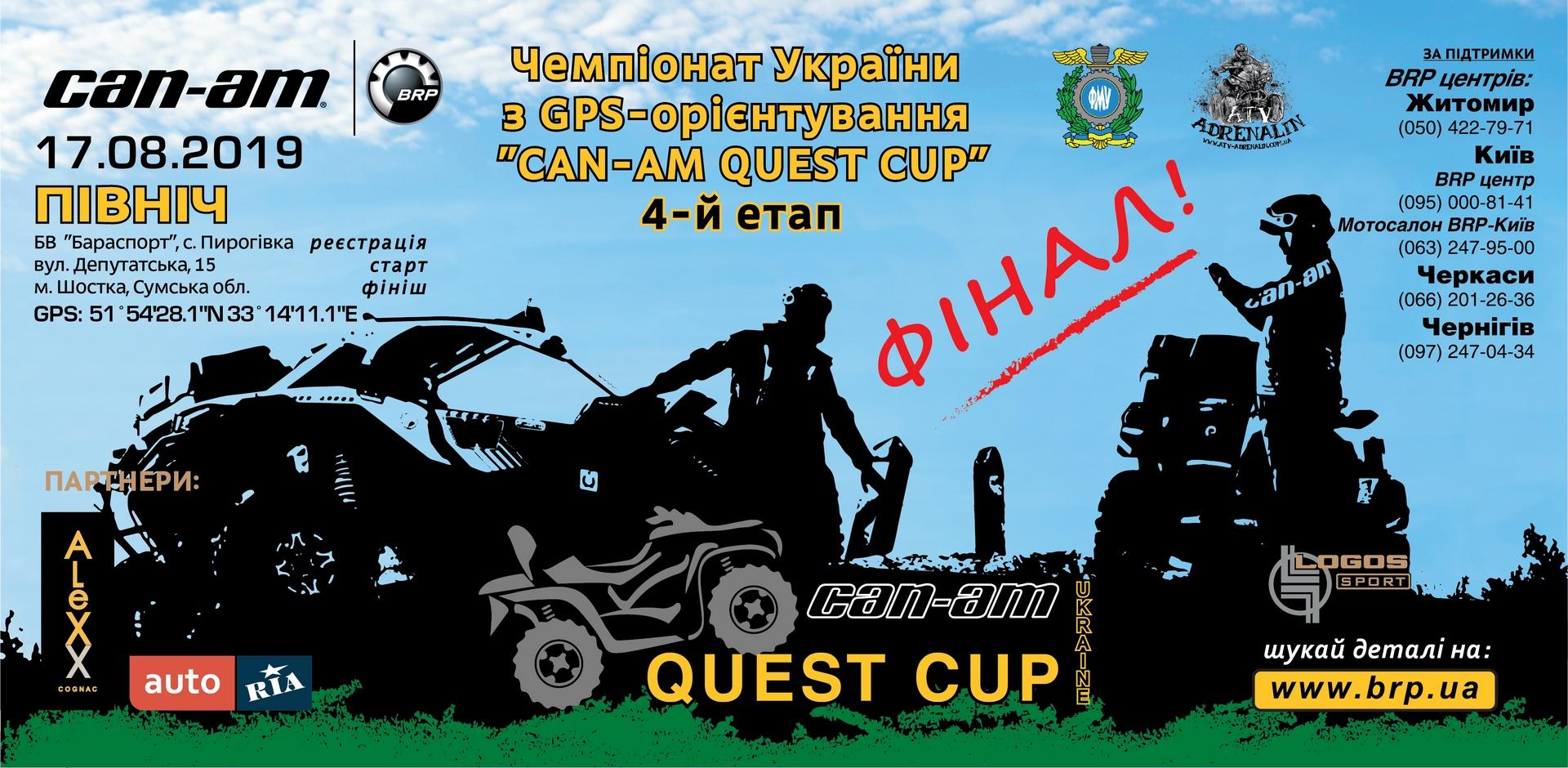 """4-й етап Чемпіонату України з GPS-орієнтування """"CAN-AM QUEST CUP 2019"""". Фінал!"""
