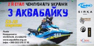 23-25.08.2019 – 2-й этап Чемпионата Украины по Аквабайку!