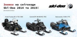 Знижки на снігоходи BRP Ski-Doo 2014 та 2019!