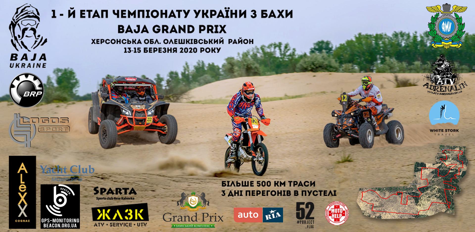 13-15 березня – 1-й етап Чемпіонату України з BAJA `Baja Grand Prix`
