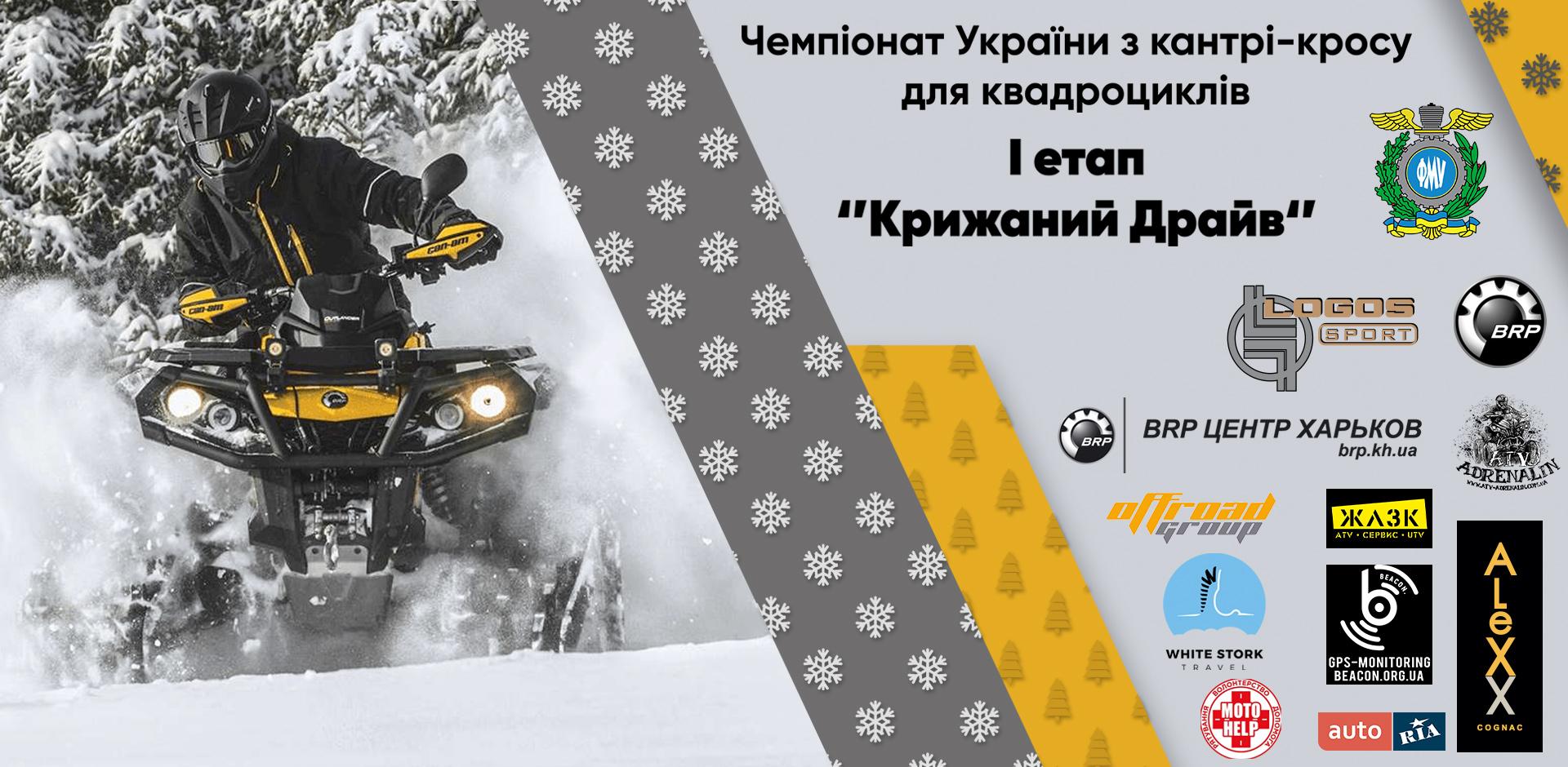 22 лютого 2020 року відбудеться 1-й етап Чемпіонату України з Кантрі Кросу