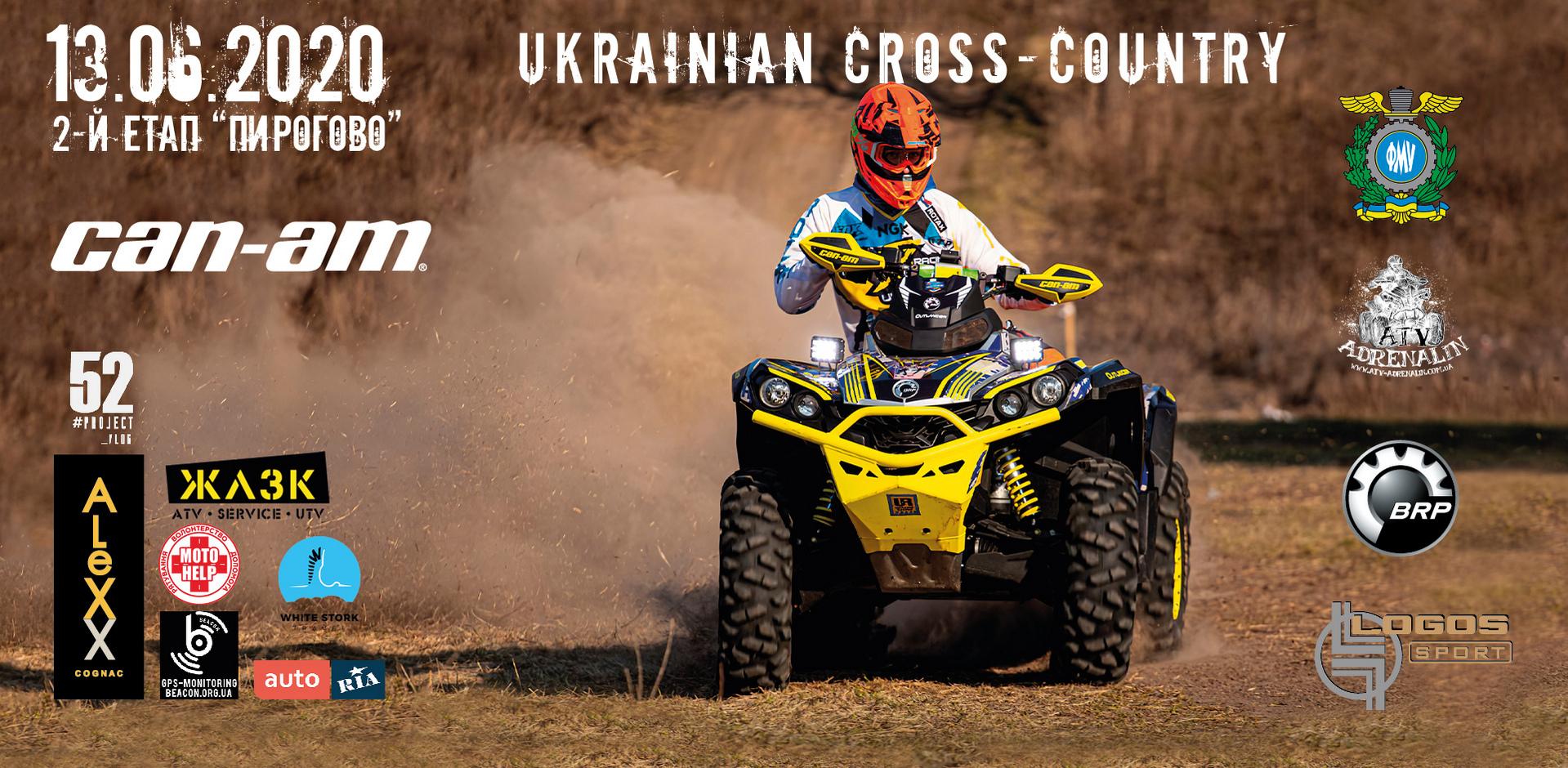 13 червня 2020 року відбудеться 2-й етап Чемпіонату України з Кантрі Кросу.